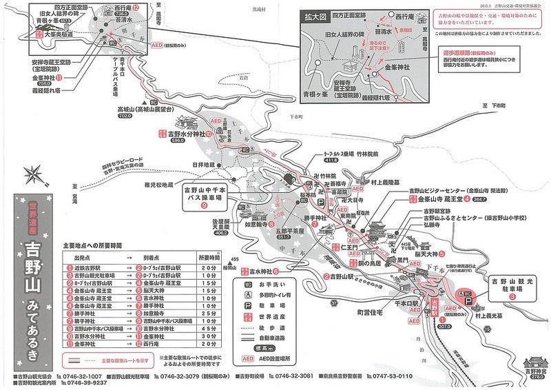 《奈良賞櫻景點》吉野山.吉水神社:一目千本的-36.jpg