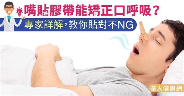 嘴貼膠帶矯正口呼吸引爭議?專家詳解,教你貼對不NG