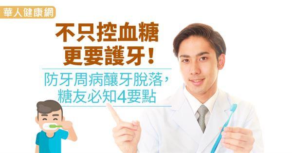 不只控血糖更要護牙!防牙周病釀牙脫落,糖友必知4要點((新聞分享))