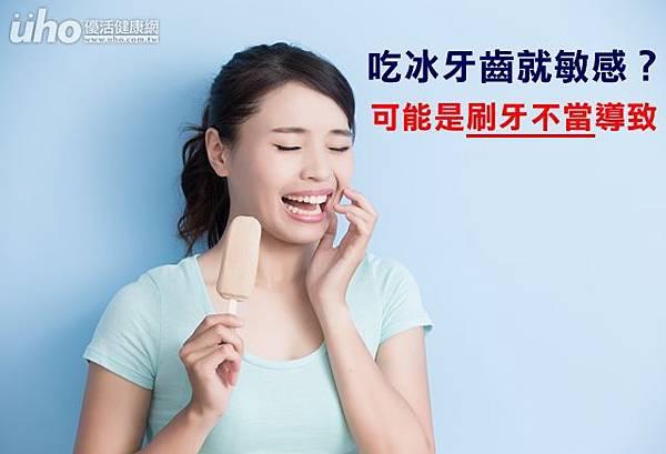 吃冰牙齒就敏感?可能是刷牙不當導致((新聞分享))