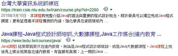 Java 課程的搜尋結果.PNG