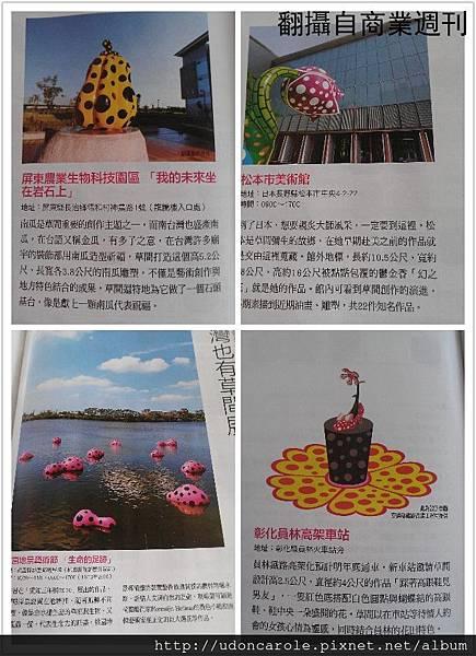 圓點的藝術裝置翻攝商業週刊報導_美图