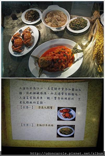 上海菜.jpg