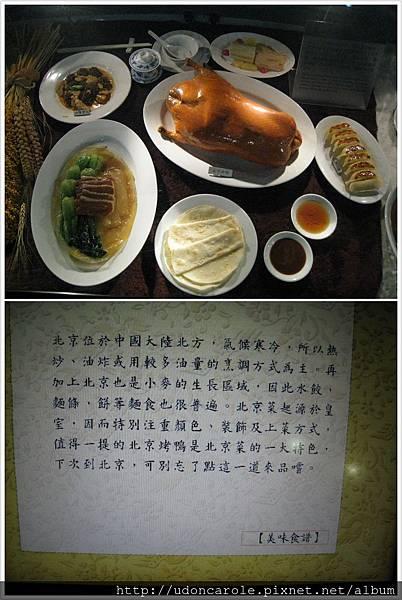 北京菜.jpg