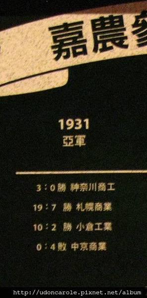 1931年戰績.jpg