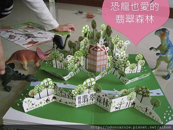 恐龍也愛的翡翠森林.jpg