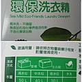 洗衣使用說明