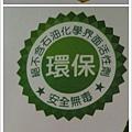 環保標章與橘子