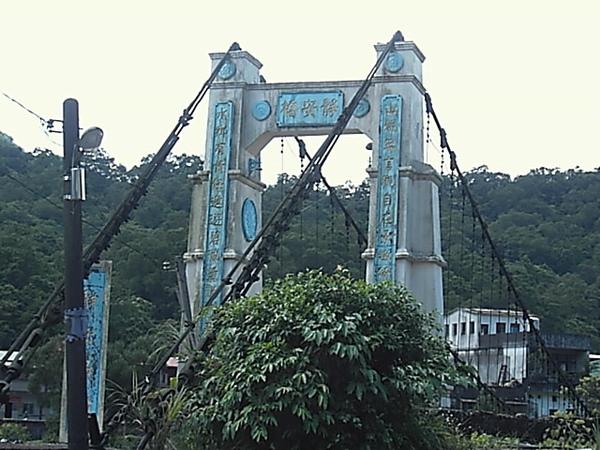 十分靜安吊橋