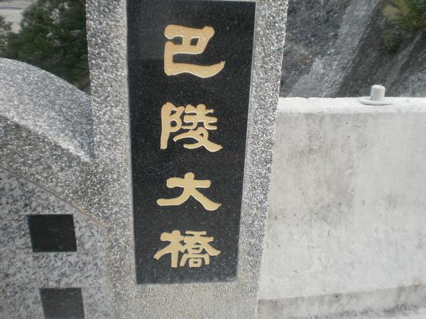 PA200733.JPG