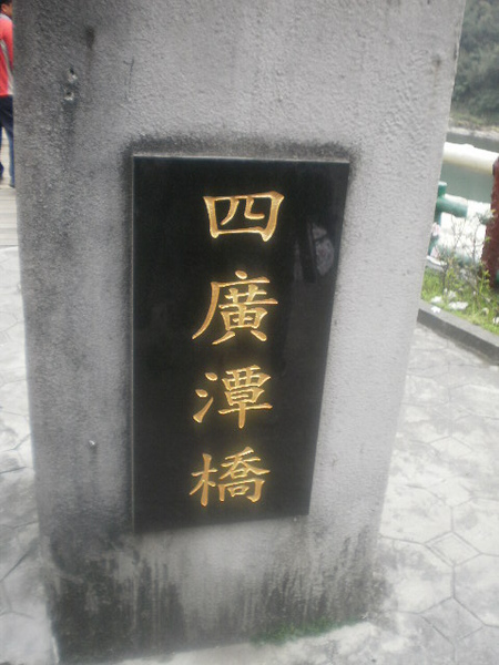 四廣潭橋及瀑布吊橋 (2).JPG