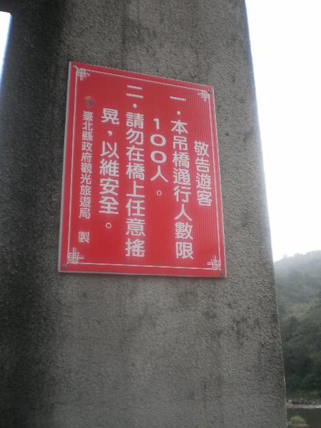 四廣潭橋及瀑布吊橋 (3).JPG