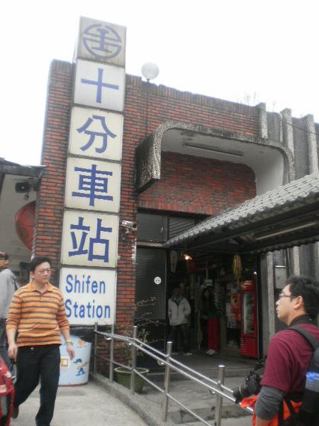 十分車站 (4).JPG