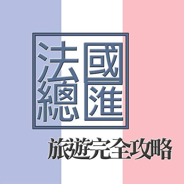 法國總匯.jpg