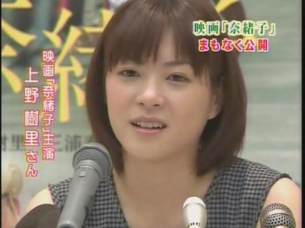 20080211 KTNスーパーニュース 奈緒子完成会見 (上野樹里)[(000510)12-00-03].JPG
