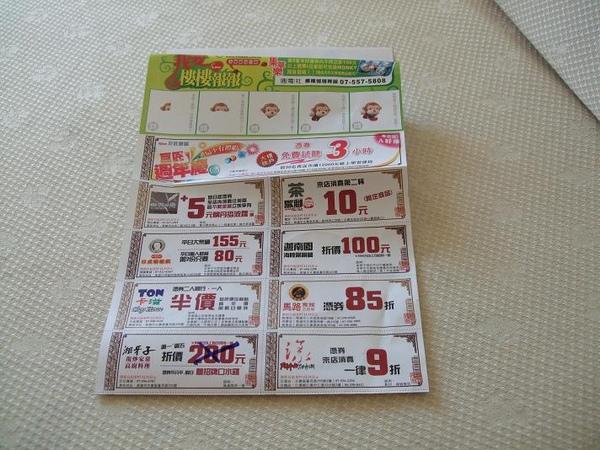 折價券1.JPG