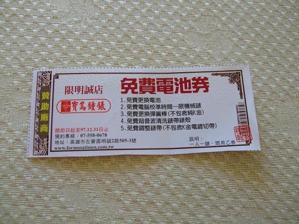 折價券2.JPG