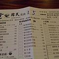韓式美食菜單1.JPG