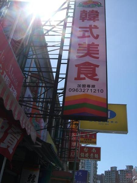 韓式美食1.JPG