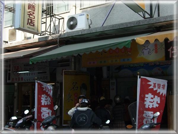 名東1.jpg