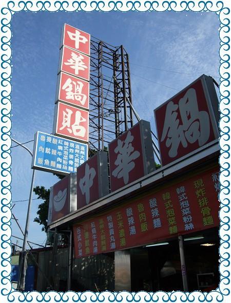 中華鍋貼1.jpg
