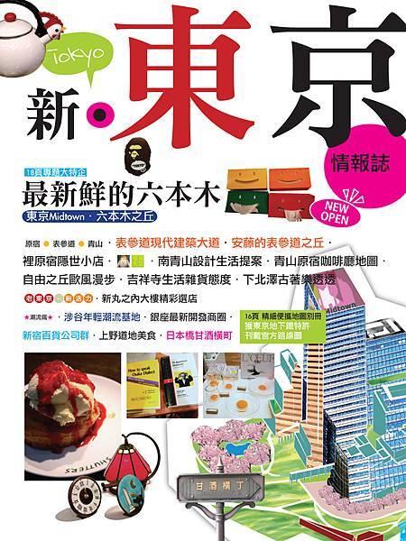 太雅-Mook新東京cover1.jpg