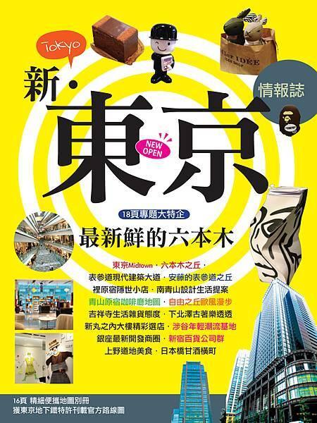 太雅-Mook新東京cover2.jpg