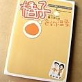"""""""橘子色的溫柔"""" - 我的第一本公司出版書籍/新雨出版社"""
