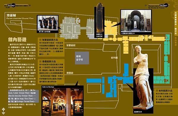 羅浮宮6 平面配置圖