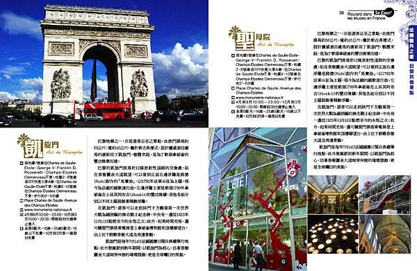 羅浮宮11 藝外之遊純景點