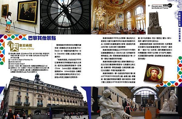 羅浮宮10 藝外之遊其他博物館跨頁