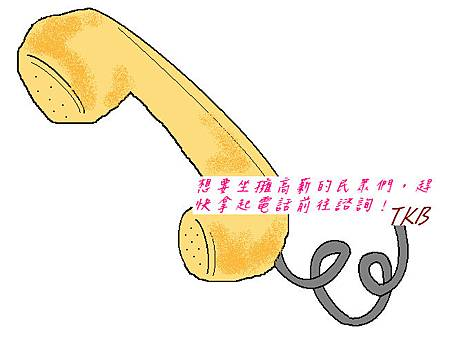 電話諮詢.bmp