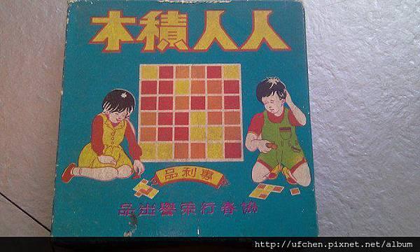 店長收藏的益智玩具出清囉!!!30年前的台製 益智 人人積木 ~