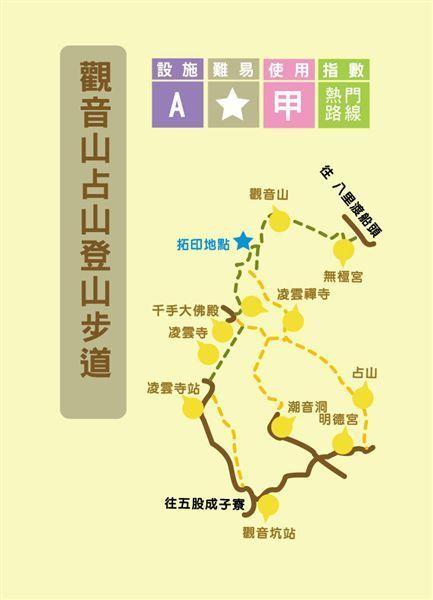 觀音山占山登山步道.jpg
