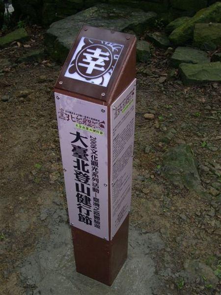 汐止大尖山-『幸』.jpg
