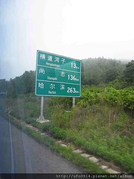 G10綏滿高速公路