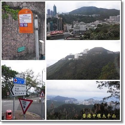 香港中環太平山.jpg