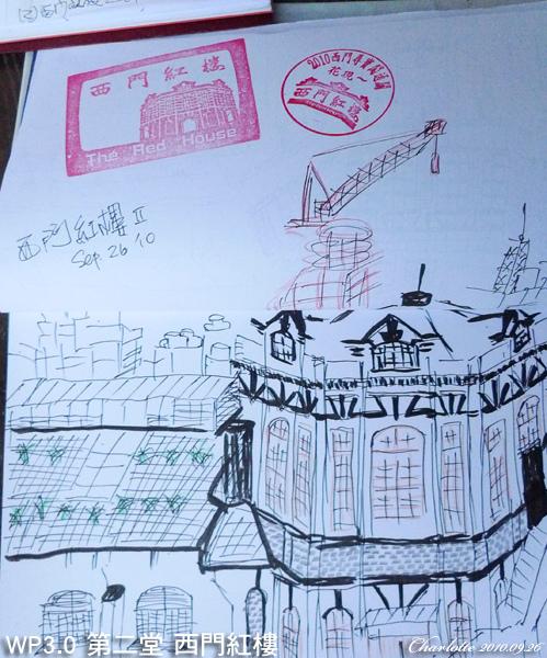 20100926WP3.0第二堂西門紅樓12.jpg