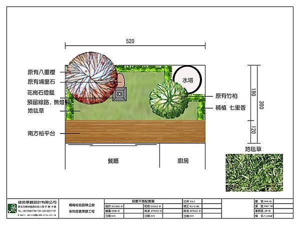 1021207楊梅校前路-庭園景觀工程-平面圖