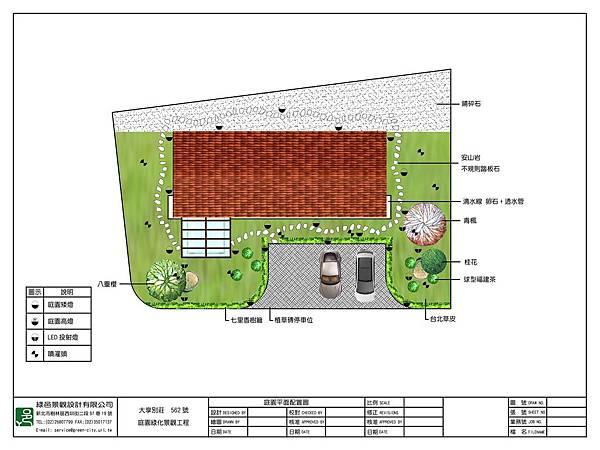 1030720中壢大享別莊-美式庭園改造工程-平面配置.jpg