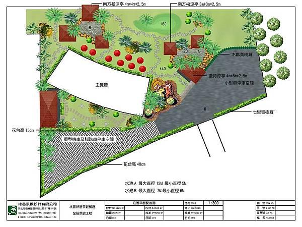 1030805桃園新屋3號咖啡館-庭園景觀工程-平面配置.jpg