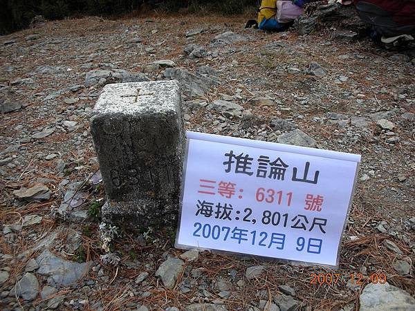 20071208─20071211大小劍 0009.jpg