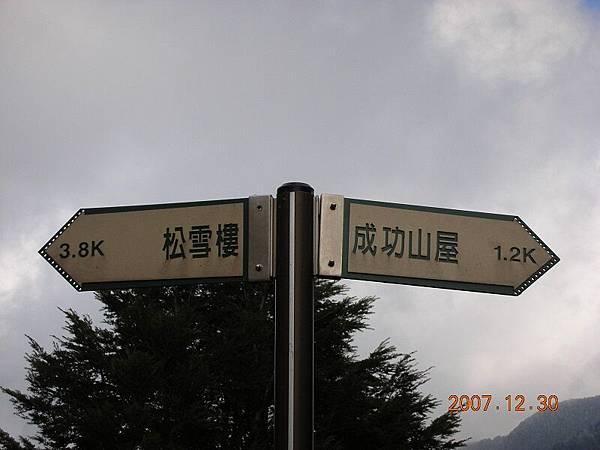 20071230─20080101奇萊主北順遊合歡 0001.jpg