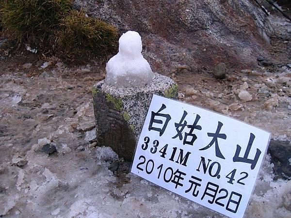 20100101─20100103白姑大山【廖啟宏拍攝】 0144.jpg