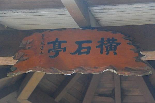 20131229關子嶺大棟山縱走曾文水庫【台南南青】 0021.jpg