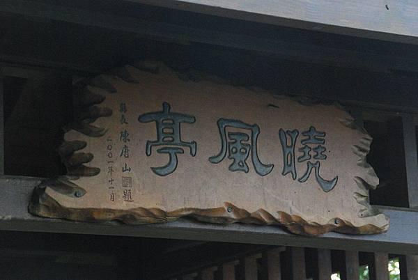 20131229關子嶺大棟山縱走曾文水庫【台南南青】 0024.jpg