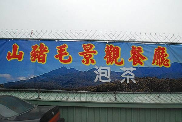 20140309田良井山【台南仁愛】 0078.jpg