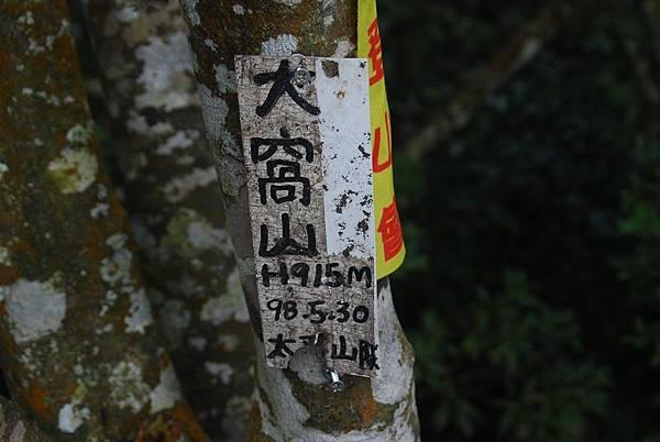 20141130仙山縱走神桌山【台南南青】 0031.jpg
