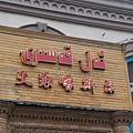 20170623─20170717伊犁+南疆健行【來去中國驢一下】 075.JPG