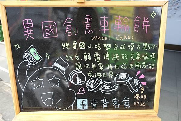 背背客食Backpackers‧能傳情說愛印字的車輪餅,吃出環遊世界的包餡熱蛋糕呀!!!-雪花新聞